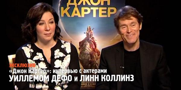 читать дальше Интервью с актерами Уиллемом Дэфо и Линн Коллинз | «Джон Картер»