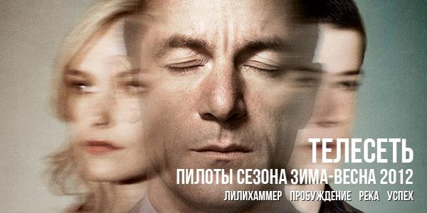 читать дальше Пилоты телесезона зима-весна 2012