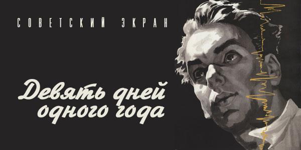 читать дальше Советский экран: «Девять дней одного года»