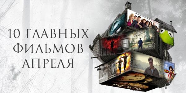 10 главных фильмов апреля 2012 года