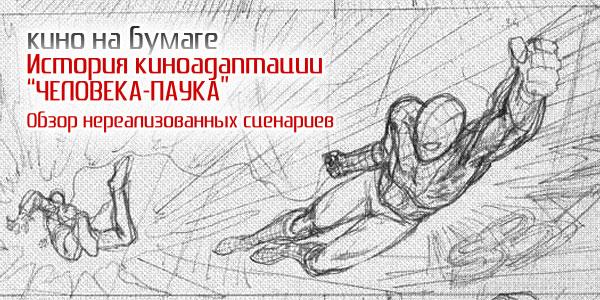читать дальше История киноадаптации «Человека-паука». Обзор нереализованных сценариев