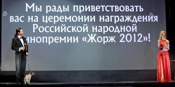 читать дальше «Жорж 2012»: зрители проголосовали за «Высоцкого» и Охлобыстина