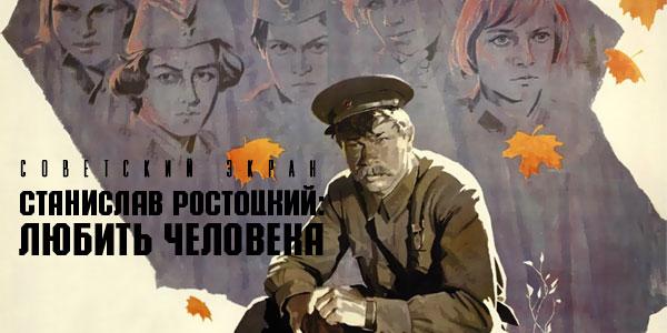 читать дальше Станислав Ростоцкий: любить Человека