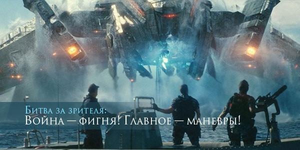 читать дальше Битва за зрителя: Война — фигня, главное — маневры!