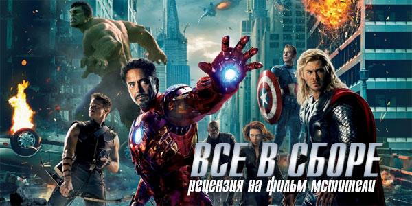 Рецензия на «Мстителей»