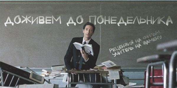 читать дальше Рецензия на «Учителя на замену»