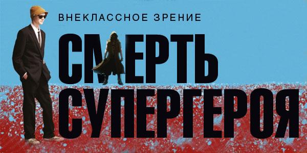 читать дальше Внеклассное зрение: «Смерть супергероя»