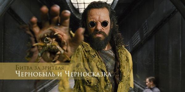Битва за зрителя: Чернобыль и Черносказка
