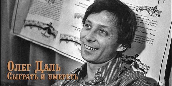 читать дальше Олег Даль: сыграть и умереть