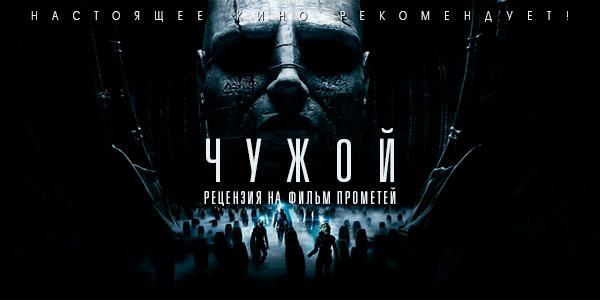 Рецензия на фильм «Прометей»