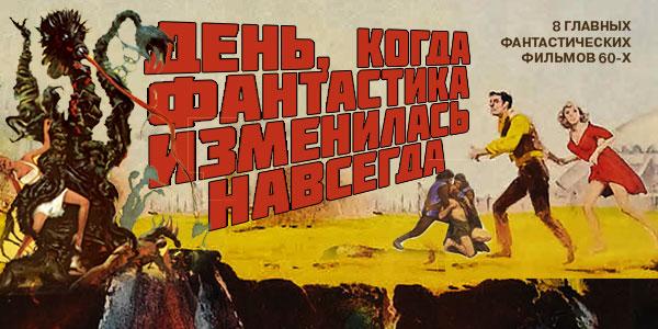 8 главных фантастических фильмов 1960-х