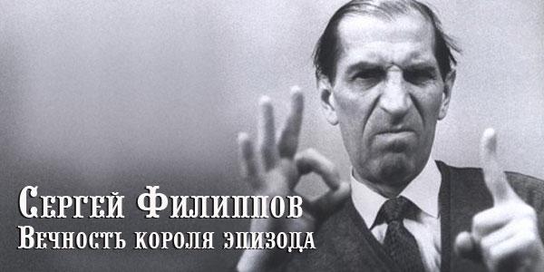 Сергей Филиппов: Вечность короля эпизода