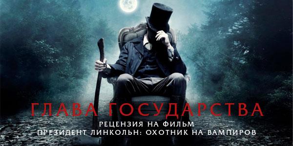 читать дальше Рецензия на фильм «Президент Линкольн: Охотник на вампиров»