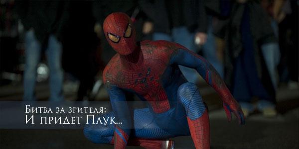 читать дальше Битва за зрителя: И придет паук