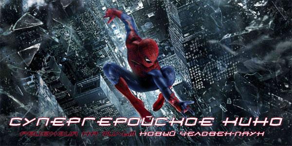 Рецензия на «Нового Человека-паука»