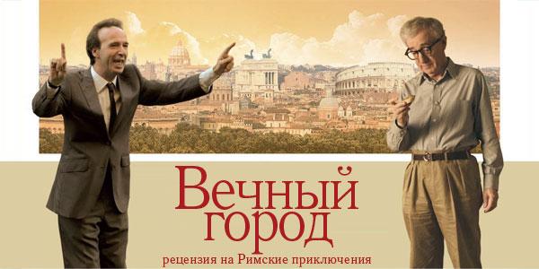 читать дальше Рецензия на «Римские приключения»