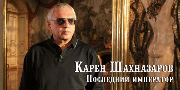 читать дальше Карен Шахназаров: Последний император