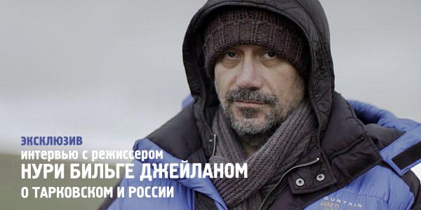 Интервью с Нури Бильге Джейланом: о Тарковском и России