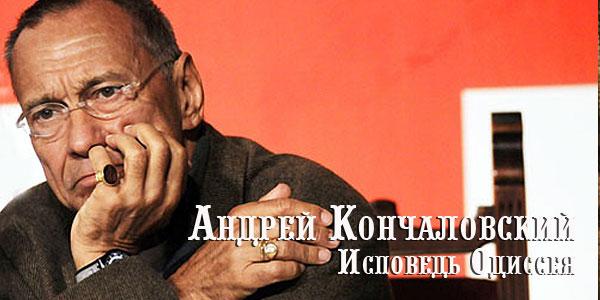 Андрей Кончаловский: Исповедь Одиссея