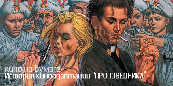 История киноадаптации «Проповедника»