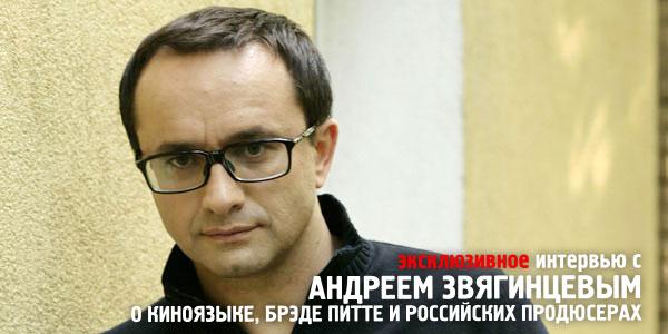 Интервью с Андреем Звягинцевым: о киноязыке, Брэде Питте и российских продюсерах