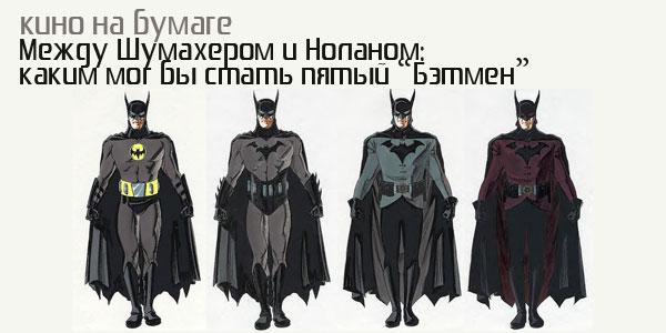 читать дальше Между Шумахером и Ноланом: каким мог бы стать пятый «Бэтмен»