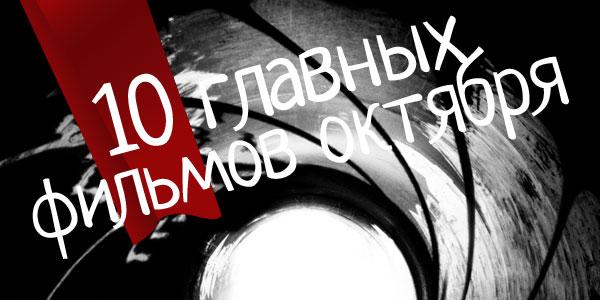 читать дальше 10 главных фильмов октября 2012