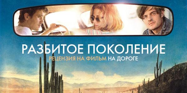 читать дальше Рецензия на фильм «На дороге»