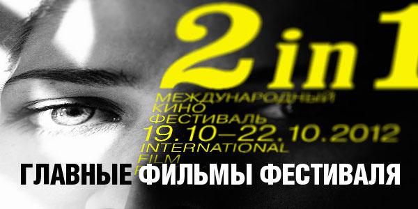 Главные фильмы кинофестиваля «2in1»