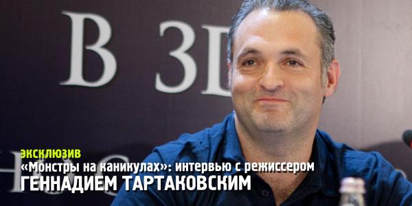 читать дальше Интервью с Геннадием Тартаковским | «Монстры на каникулах»