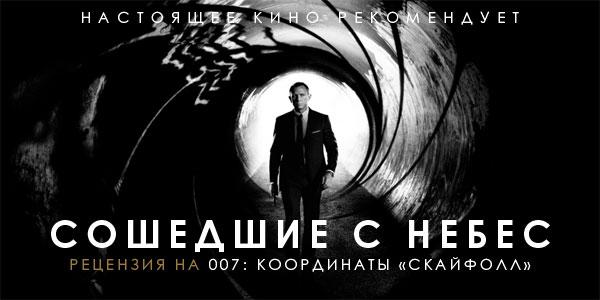 читать дальше Рецензия на «007: Координаты «Скайфолл»