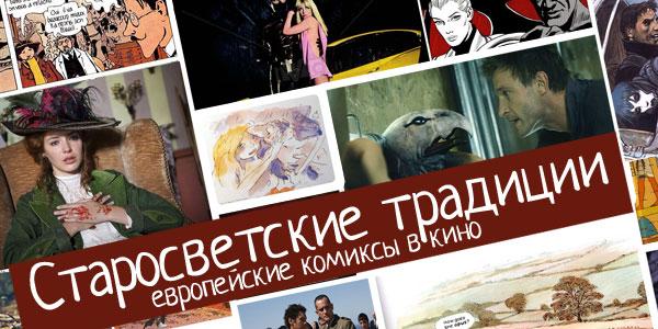 читать дальше Старосветские традиции, или Европейские комиксы в кино