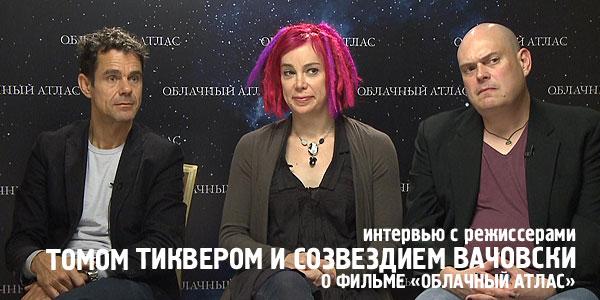 Интервью с создателями «Облачного атласа»: не хотим, чтобы люди превращались в вещи
