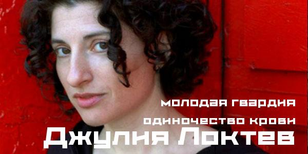 Джулия Локтев: Одиночество крови