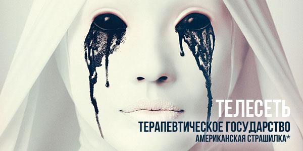 «Американская страшилка»: Терапевтическое государство