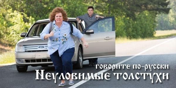 читать дальше Говорите по-русски: Неуловимые толстухи