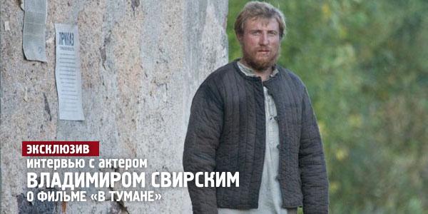 Владимир Свирский: «Лозница научил меня, что такое Настоящее Кино»