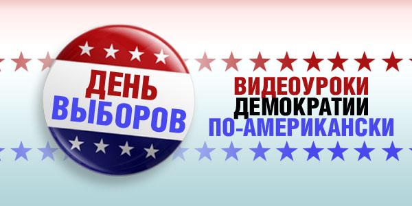 читать дальше День выборов