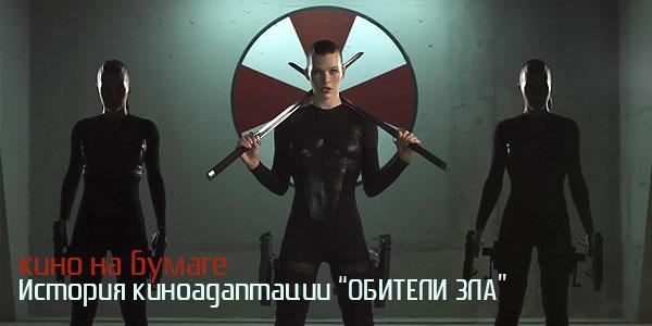 История киноадаптации «Обители зла»