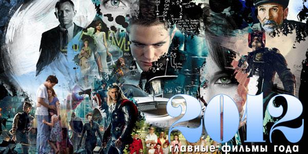 читать дальше Главные фильмы 2012 года: версия Filmz.ru