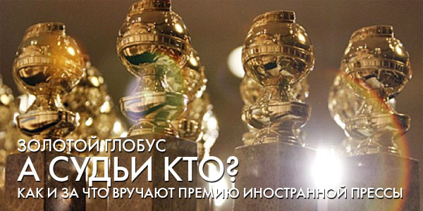 читать дальше «Золотой глобус»: А судьи кто?