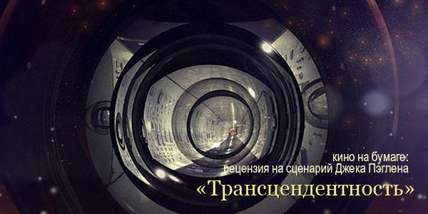 Рецензия на сценарий «Трансцендентности»