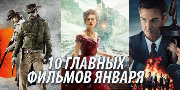 10 главных фильмов января 2013