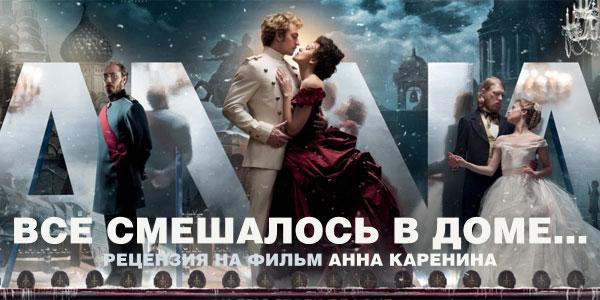Рецензия на «Анну Каренину»