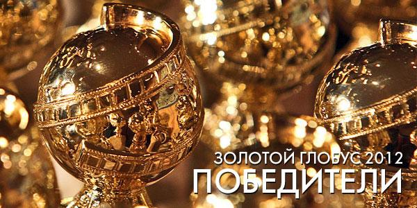 «Золотой Глобус 2012»: Победители