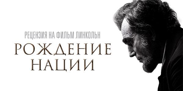читать дальше Рецензия на фильм «Линкольн»