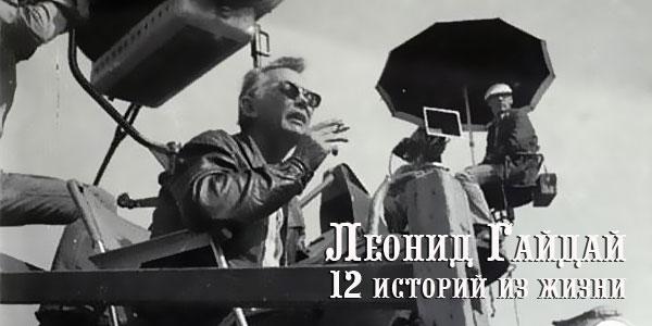 12 историй из жизни Леонида Гайдая