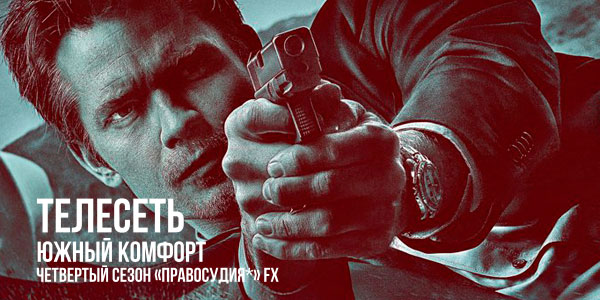 читать дальше Южный комфорт: четвертый сезон «Правосудия» FX