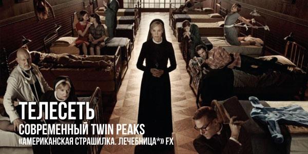 Рецензия на второй сезон сериала «Американская страшилка: Лечебница»
