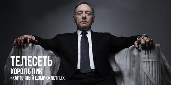 читать дальше Король пик:  «Карточный домик» Netflix